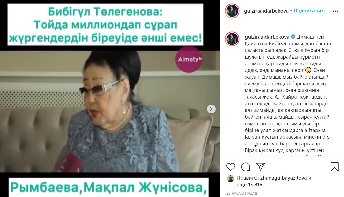 «Жүрегімді түтіп жеңіздер»: Гүлзира Айдарбекова